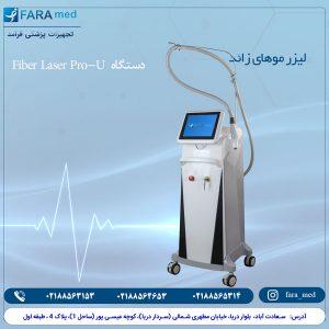 دستگاه Fiber Laser Pro-U