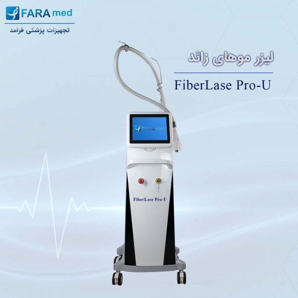 FiberLase-Pro-U