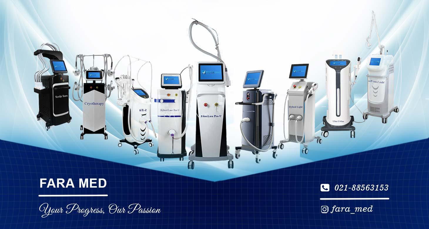 محصولات-شرکت-تجهیزات-پزشکی-فرامد