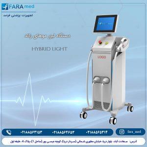 دستگاه Hybrid Light